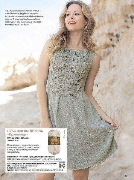 легкое вязаное летнее платье