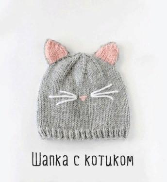 шапочка в виде мордочки котенка