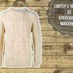 свитер с черепом от Александра Маккуина