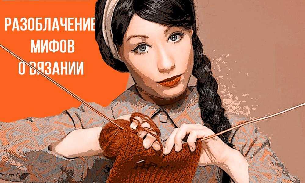 Разоблачаем мифы о вязании