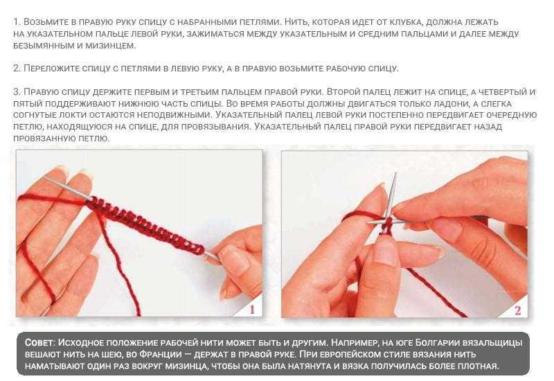как правильно держать спицы и нить при вязании вяжем тут
