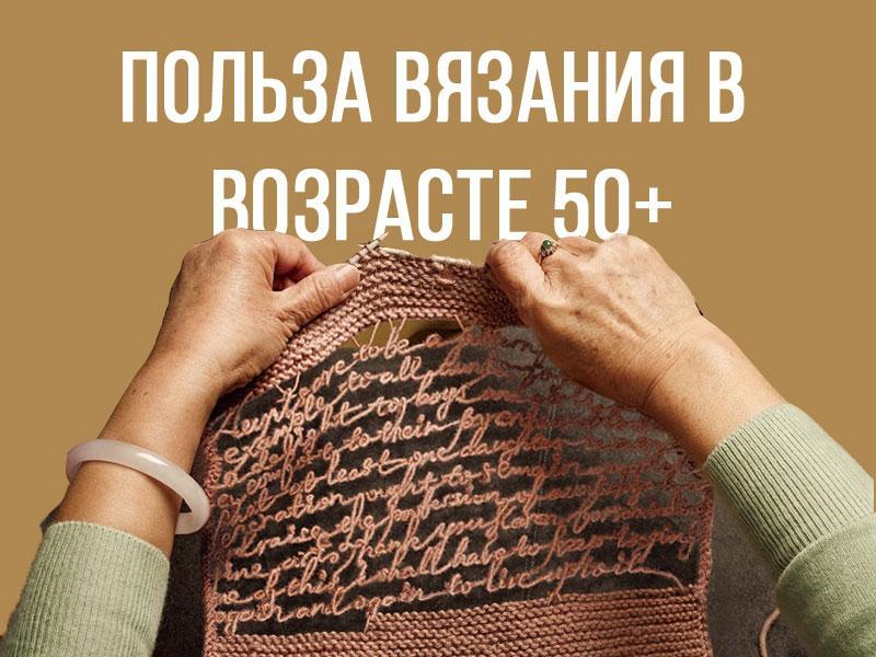 Польза вязания в возрасте 50+