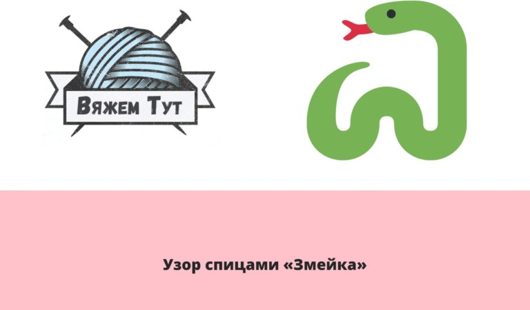 Узор «Змейка» спицами