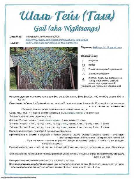 схема вязания шали Гейл