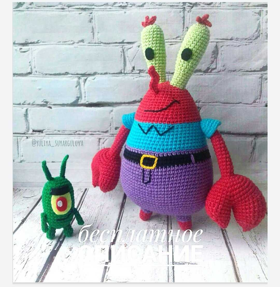 Мистер Крабс и Планктон амигуруми. Схема вязания крючком.