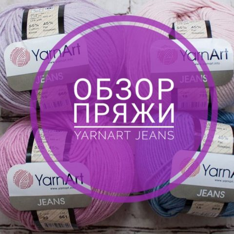 Обзор пряжи yarnart jeans